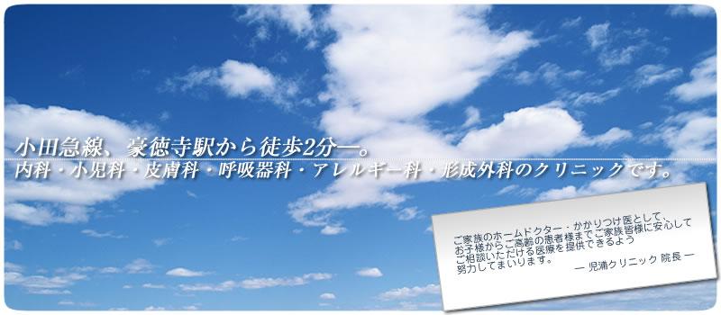 児浦クリニックは、小田急線豪徳寺駅から徒歩3分。